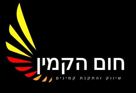 לוגו חום הקמין